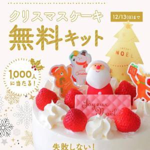 クリスマスケーキキットプレゼントキャンペーンのおしらせ♪