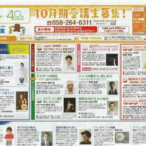 NHK文化センター岐阜教室「手縫いでつくる革工芸」