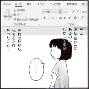 教室のひとコマまんが〜ワード編〜