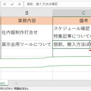 エクセルワンポイント講座(^^♪入力編