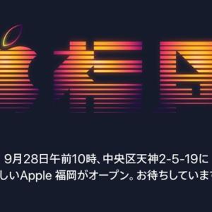 福岡 アップルストア 移転オープン 【Apple Store】 ノベルティグッズは貰えるのか!?