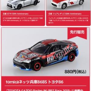限定トミカ 東京モーターショー 2019【開催記念トミカ】先行販売