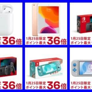 アプライド ポイント最大36倍!まとめ Switch iPad ipods マラソン 楽天カード