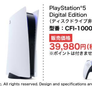 PS5(プレステ5 )予約 抽選販売一覧 オンライン・店舗 【抽選倍率は?】
