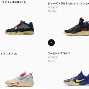 9/30国内発売 UNION x NIKE AIR JORDAN 4 他 Kobe 5 国内抽選