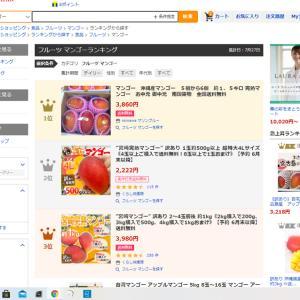 沖縄でマンゴーしちゃています!!