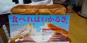 え~ビックリ!店名が「君は食パンなんて食べない」の食パン専門店