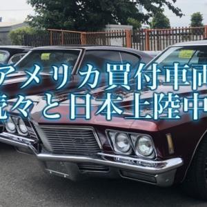 LA買付車両 続々と日本へ上陸中