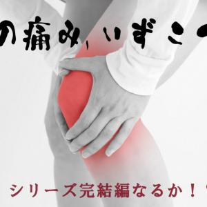 【シリーズ膝痛】第四話:完結編になるか!?消えたひざの痛みとスピードプレイ。