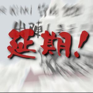 【すべてコロナのせいさ】「Flèche Kinki 守山」が延期になりました!!