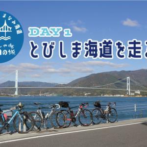 【とびしま・しまなみ海道の旅】DAY1:呉方面から「とびしま海道」を走る!
