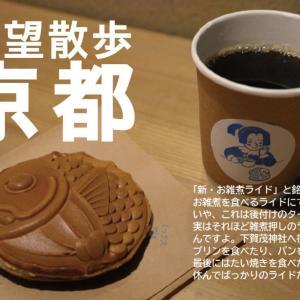 【新・京都お雑煮ライド】ただ欲望のままに京都市内を徘徊するお散歩ライドへ!