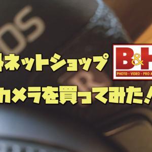 【海外通販】海外サイト「B&H」を使ってCanon EOS RPを買った話