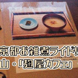 【復活の京都お雑煮ライド】東山にある「糀屋カフェ」で京雑煮を食べるライド!