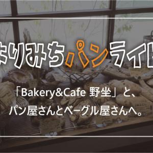 【パンライド】滋賀の「Bakery&Café  野坐」から寄り道の宇治パンライドへ!!