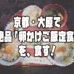 【パンとTKGとベーグルと!】絶品「卵かけご飯定食」を目指して、京都・大原へ走れ!!