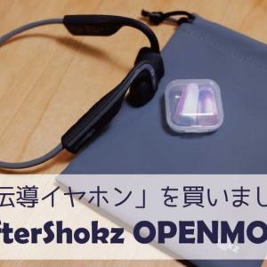 サイクリングにBGMを!骨伝導イヤホン「AfterShokz OpenMove」を購入しました!!