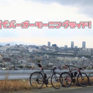 【午前縛りライド】箕面のバーガーカフェ「KOHAKU」でモーニングバーガーをする!