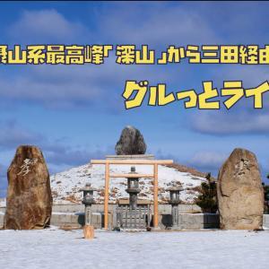 能勢・るり渓・北摂山系最高峰「深山」から三田経由グルっと走る160kmライドへ!