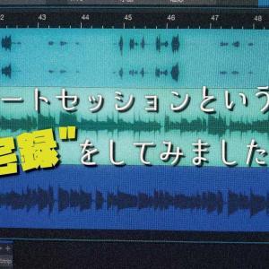 【Studio One】リモートセッションという名の宅録をしてみました!