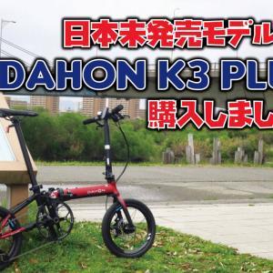"""""""ちょうど良い""""折りたたみ自転車!?「DAHON K3 plus」を購入しました!!"""