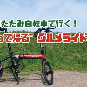 折りたたみ自転車で行く!ゆるポタで「太って帰る」グルメライドへ!