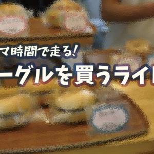 【Bagel Cafe Piggy】伏見へベーグルを買いに行くお散歩ライド