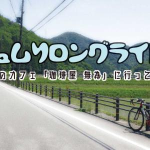 【デュムりロングライド】篠山のカフェ「珈琲屋 無為」に行くために走った180km。