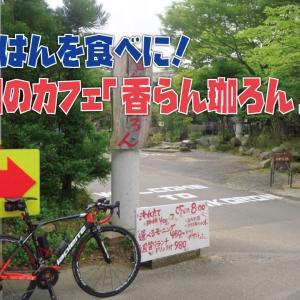 【カメラも砕ける充実ライド】朝ごはんを食べに、亀岡のカフェ「香らん珈ろん」へ!