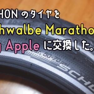DAHON K3 Plusのタイヤをシュワルベ「マラソン」と「ビッグアップル」へ。