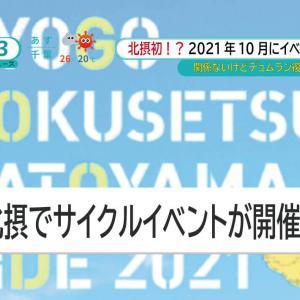 10月に北摂エリアで初のサイクルイベント「ひょうご北摂里山ライド2021」が開催!