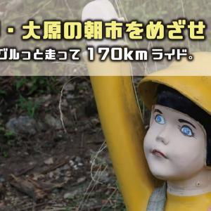 京都・大原の「朝市」を目指せ!雲ケ畑・京北方面を駆ける170kmライドへ!!