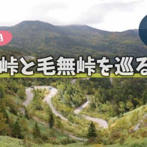 【渋峠を目指す1泊2日ライド】2日目:念願の「渋峠」、そして「毛無峠」を巡る絶景ライド!
