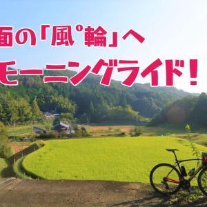 箕面の洋菓子店「風゜輪(PURIN)」でモーニングを堪能する午前縛りライドへ!