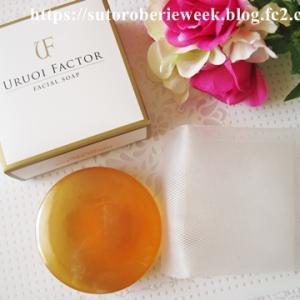 弱アルカリ性の洗顔石鹸で角質柔軟・毛穴ケア!11種類の美容成分配合【うるおいファクター UFソープ】