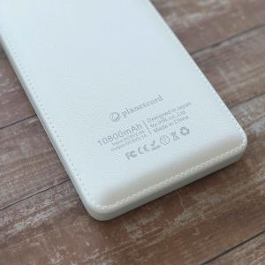1000円程度のプレゼントに!高見え格安モバイルバッテリー。