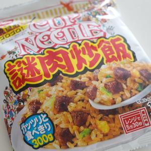"""麺じゃないんか〜い!""""焼謎肉""""入り『謎肉炒飯』実食。"""