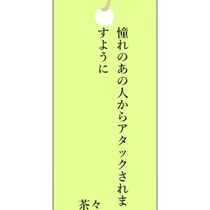 """★七夕は「三食ご飯」を観ながら♪"""""""