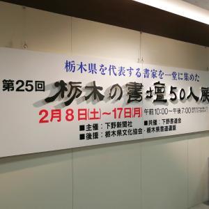第25回栃木の書壇50人展