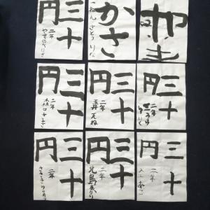 児童のお稽古作品(小1年~4年)