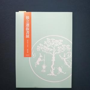 独立選抜書展「花輪」