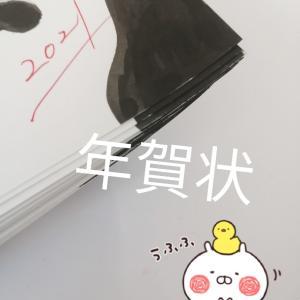 年賀状書き完了!!