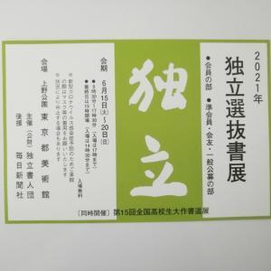 独立選抜書展