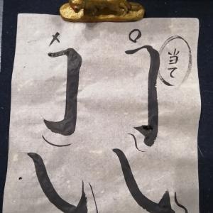 筆遣い(あて)