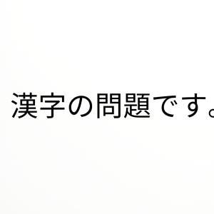 ❓漢字の間違いから私が学んだこ❓