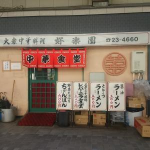 下関唐戸の中華食堂「好楽園」