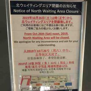 成田空港第3ターミナルキャンプ場(違)紹介