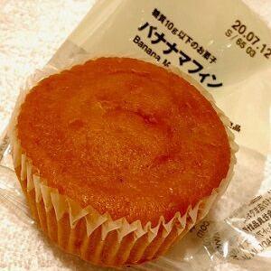 無印良品の糖質オフお菓子!糖質10g以下のお菓子シリーズのバナナマフィンが美味しい♡♪