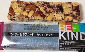 全米で人気No.1バー♪ビーカインドバーの新作「ラズベリー&チアシードカシューナッツ」を食べました♪
