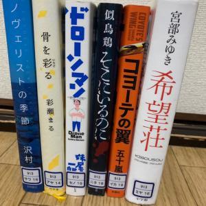 図書館〜2019.9②〜